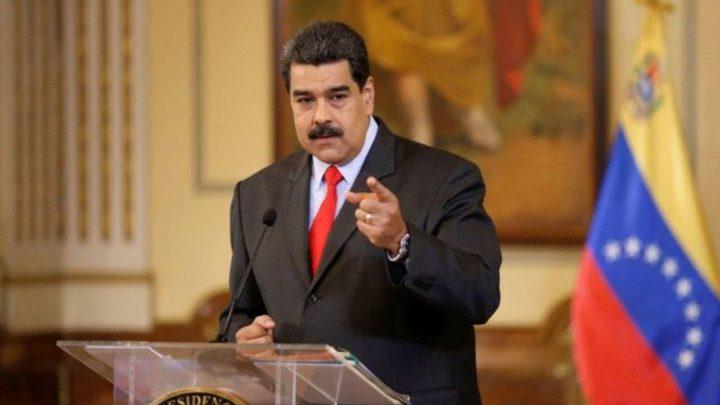 مادورو رداً على تصريحات بومبيو: من فضلك لا تتمادى في التفاهة