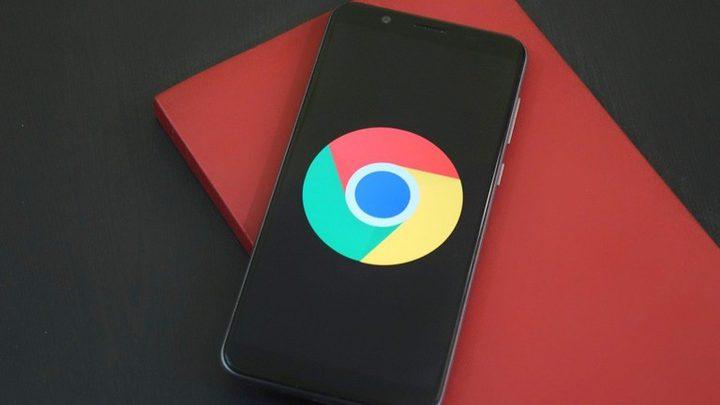 """ميزات جديدة تظهر في متصفح """"غوغل"""" الإلكتروني"""