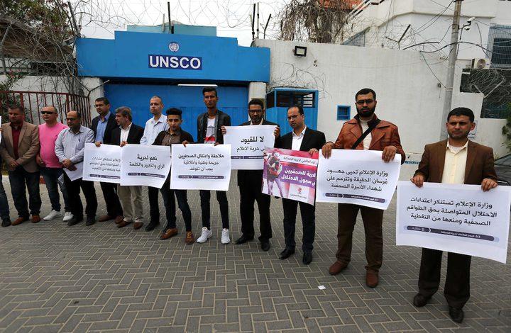 تظاهرة بغزة للتنديد باعتداءات الاحتلال بحق الصحفيين