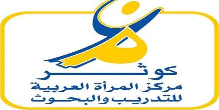 جائزة نجيبة الحمروني حول قضايا المرأة العربية للعراق ومصر وفلسطين