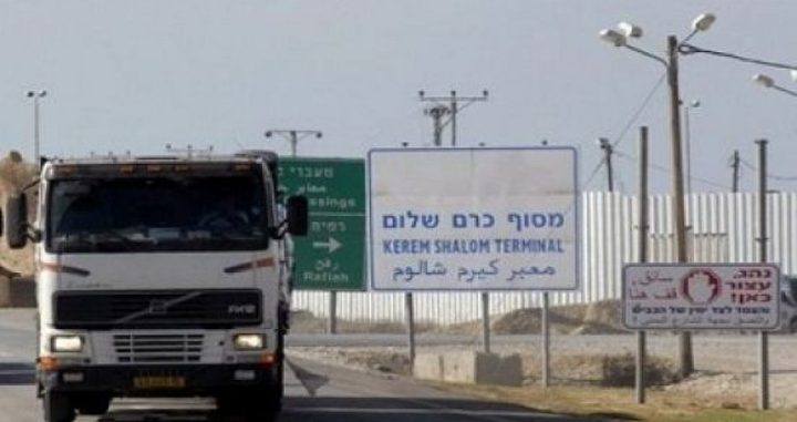 الاحتلال يغلق معبر كرم أبو سالم حتى إشعاراً اخر