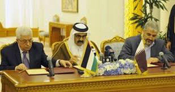 إعلان الدوحة