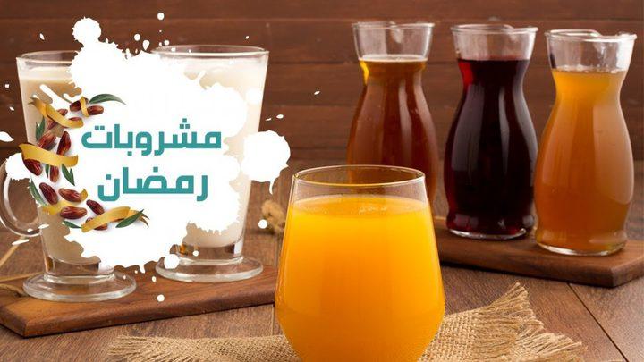 مشروبات مفيدة وأخرى ضارة في رمضان