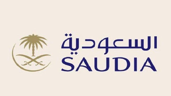 الخطوط السعودية تعلن عن وظائف للنساء