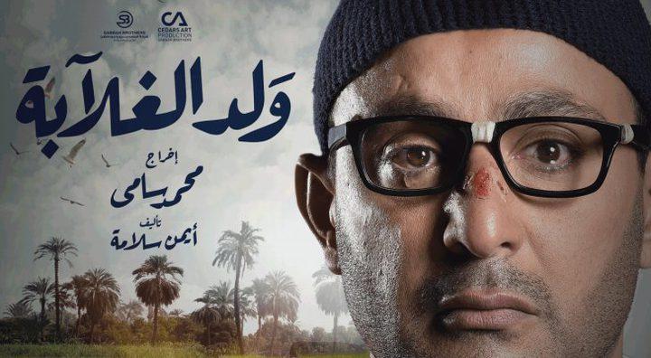 شاهد الحلقة الثالثة من مسلسل ولد الغلابا