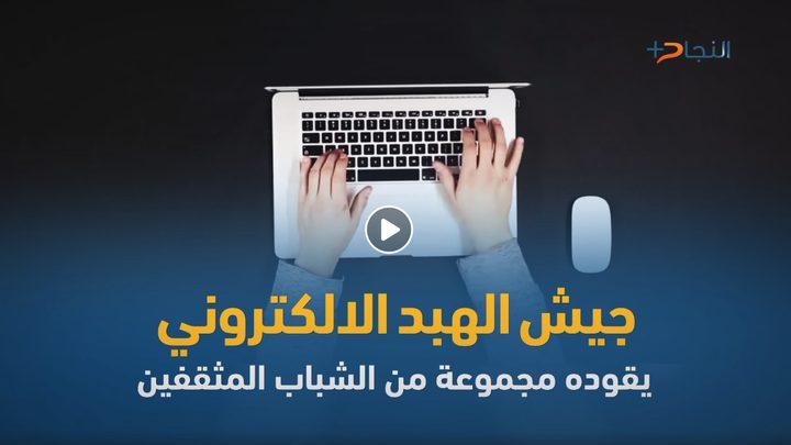 """""""جيش الهبد الإلكتروني"""".. مقاومة رقمية فلسطينية من نوع آخر"""