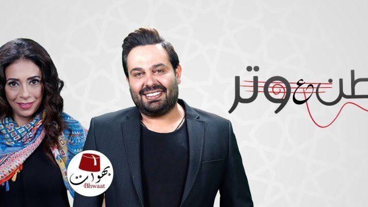 شاهد الحلقة الخامسة من برنامج وطن على وتر 2019