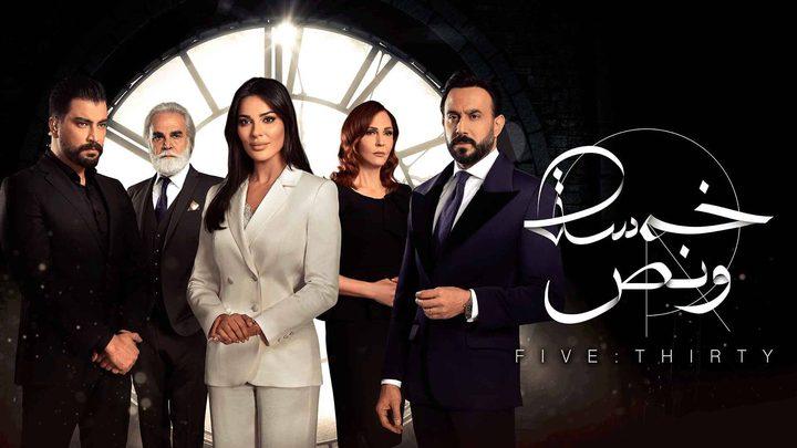 شاهد الحلقة السادسة من مسلسل خمسة ونص