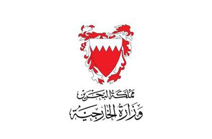 البحرين تدين استهداف سفن مدنية في المياه الاقتصادية للإمارات