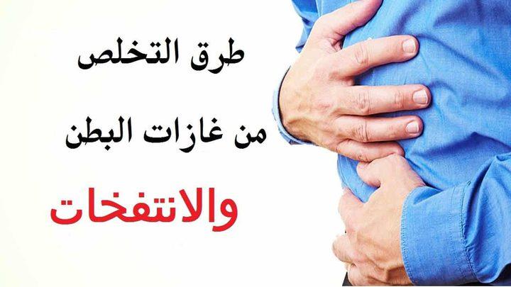 طرق علاج الانتفاخ في رمضان وتجنبه