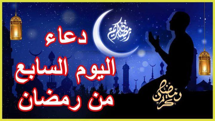 دعاء اليوم السابع من رمضان وثوابه