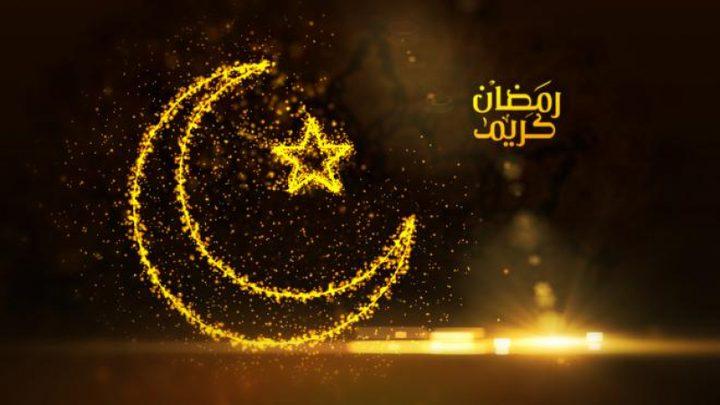 أمثال شعبية عن شهر رمضان