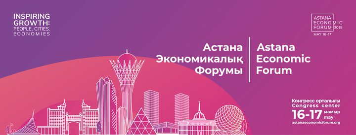 منتدى أستانا الاقتصادي يبحث الاقتصاد والتخطيط الحضري والمعرفة