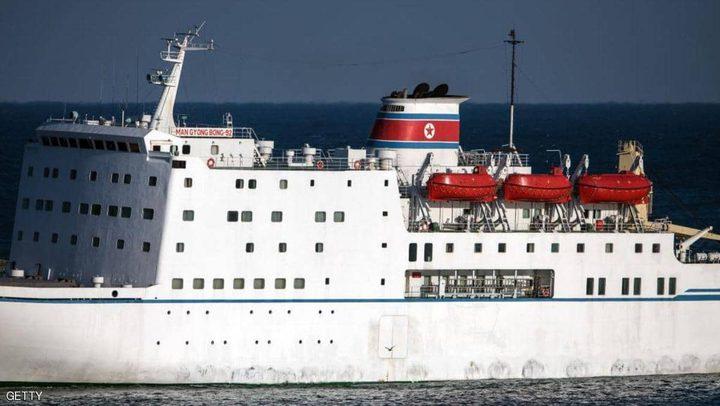 """كوريا الشمالية تعتبر احتجاز سفينتها """"انتهاكا أميركيا"""""""