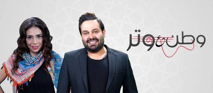 """هيئة الإعلام الأردني تنذر بوقف بث برنامج """"وطن ع وتر"""""""