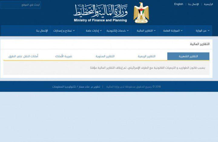 للشهر الثالث.. وزارة المالية تحجب بيانات التقارير المالية