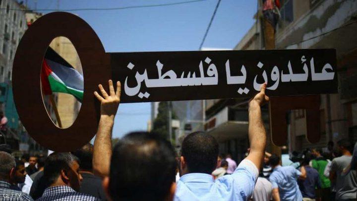 ذكرى النكبة .. مسيرات في رام الله وإضراب شامل في غزة