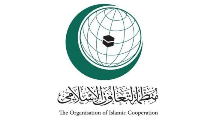 """""""التعاون الإسلامي"""" تؤكد دعمها الثابت والمطلق لفلسطين"""