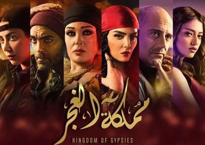 شاهد الحلقة ال10 من مسلسل مملكة الغجر