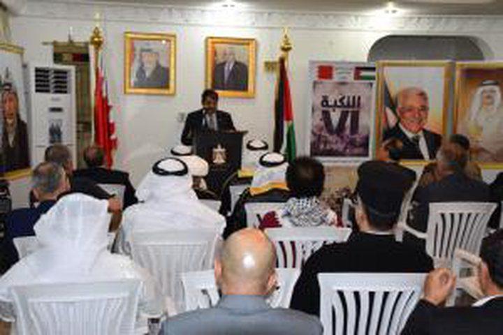 سفارتنا لدى البحرين تحيي ذكرى النكبة