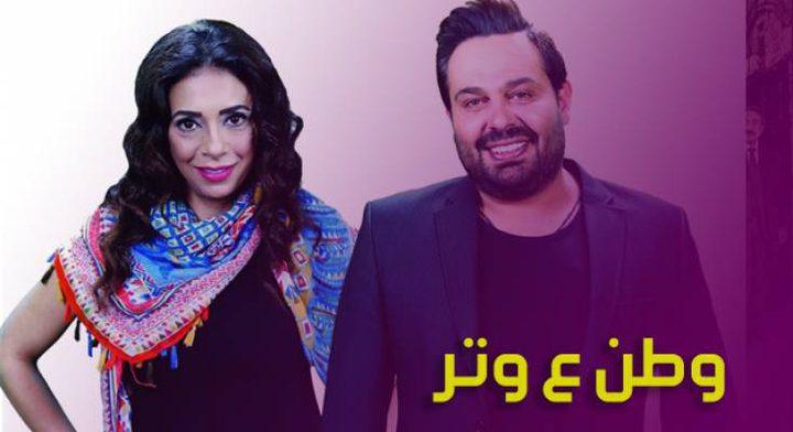 شاهد الحلقة 13 من مسلسل وطن ع وتر