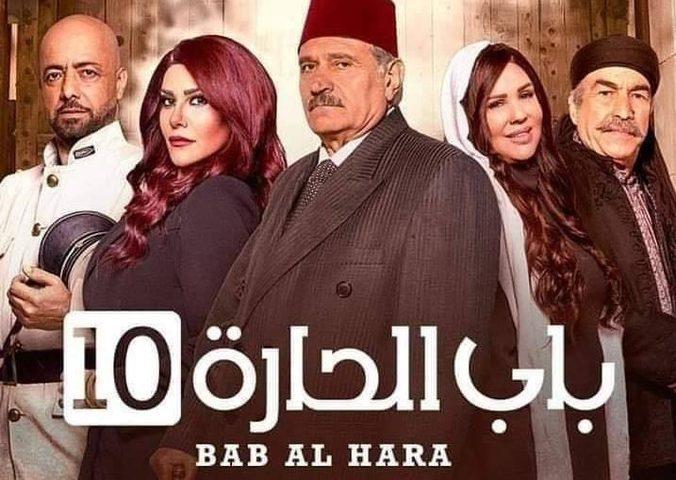 شاهد ال13 من مسلسل باب الحارة الجزء العاشر