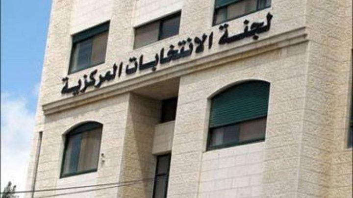 لجنة الانتخابات تعلن الجدول الزمني لانتخابات الإعادة الجزئية