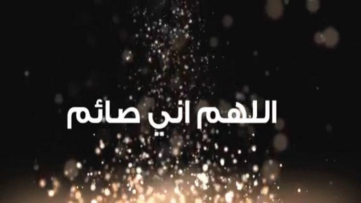 """حكم قول """"رمضان كريم """"و""""اللهم إني صائم """" في الاسلام"""