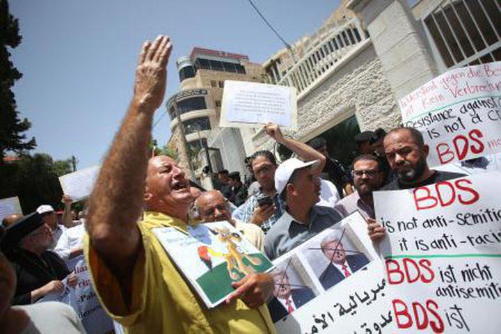 وقفة احتجاجية أمام مقر الممثلية الألمانية ضد تجريم (BDS)