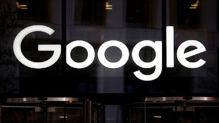 """اعتراف غوغل """"بزلة"""" يضعها في مأزق جديد!"""
