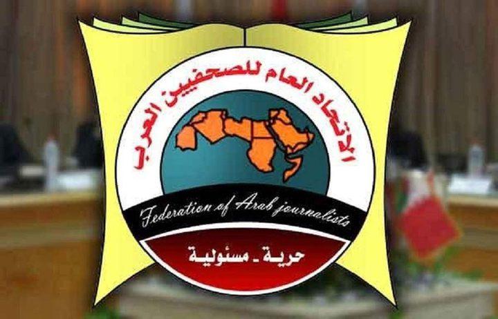الاتحاد العام للصحفيين العرب يؤكد رفضه للمشاريع الأمريكية