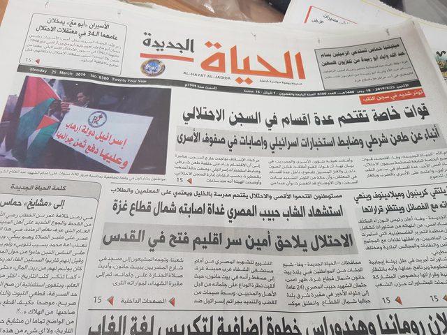 حماس تمنع توزيع صحيفة الحياة الجديدة بغزة