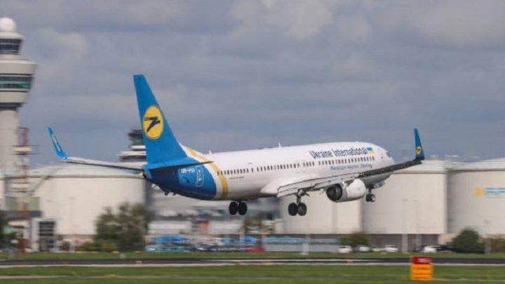 """طائرة أوكرانية تقلع و""""تنسى"""" 30 راكبا على الأرض!"""