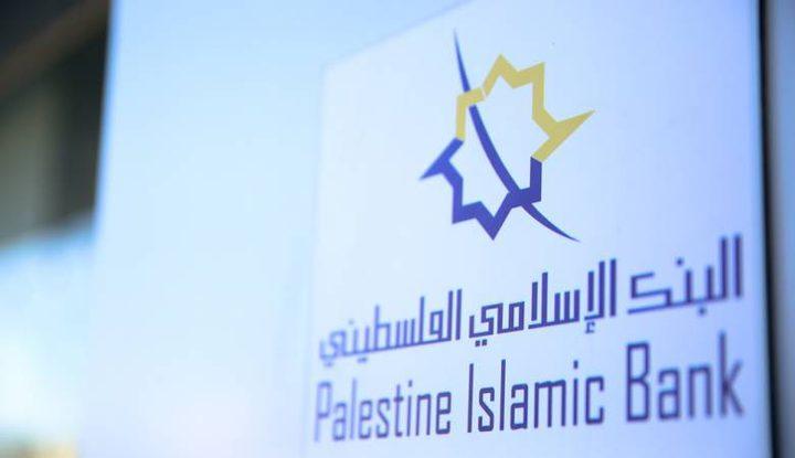 """""""الإسلامي الفلسطيني"""" يُصدر إعلاناً بشأن أقساط التمويلات للموظفين"""