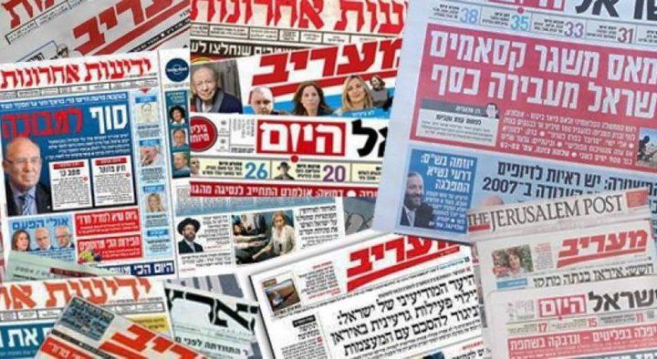 أبرز عناوين الصحف العبرية اليوم الثلاثاء
