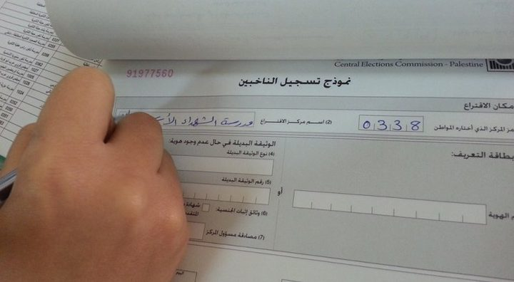 افتتاح مراكز التسجيل والنشر والاعتراض في 17 هيئة محلية للانتخابات