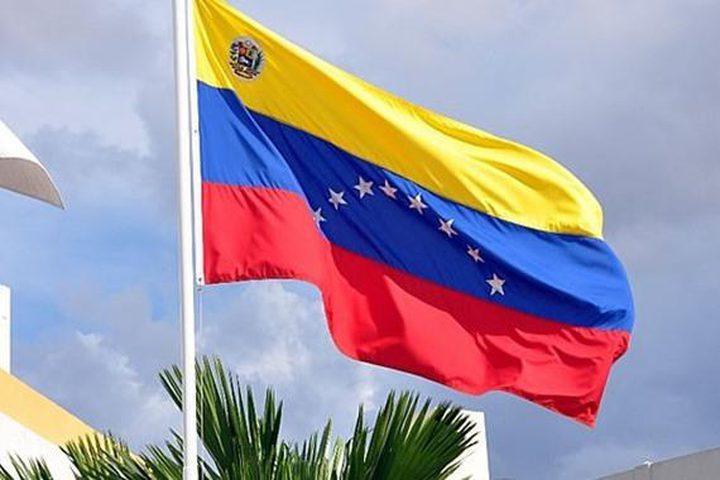 فنزويلا تدين الموقف العدائي لكندا وتغلق قنصلياتها فيها