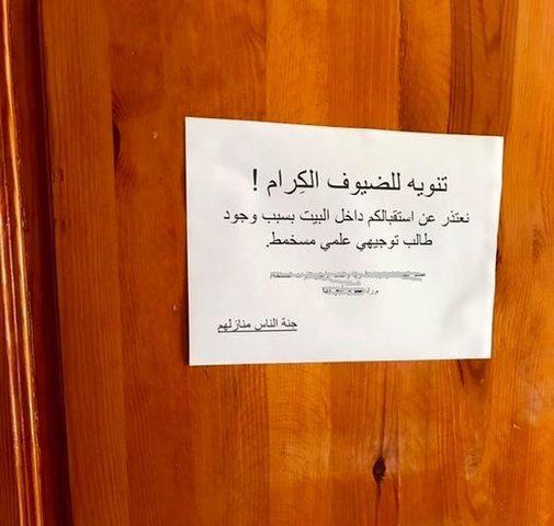 البيوت الغزية تفرض حظر الزيارات تماشياً مع امتحانات التوجيهي