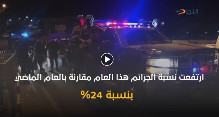 ارتفاع نسبة الجرائم خلال شهر رمضان المبارك هذا العام