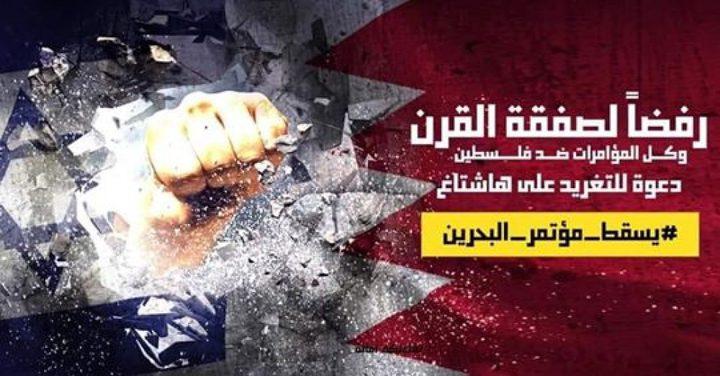 هاشتاغ #يسقط_مؤتمر_البحرين  حملة إلكترونية ضد استهداف فلسطين