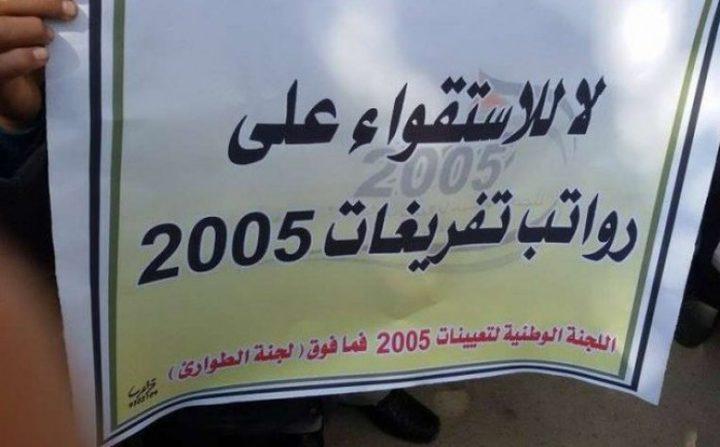 موظفو 2005 يناشدون الرئيس والحكومة بحل قضيتهم وفقاً للقانون