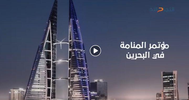 مؤتمر المنامه في البحرين .. هل سينجح في تحقيق أهدافه؟