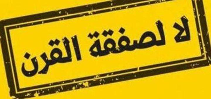 """انطلاق حملة دولية بعنوان """"لا لصفقة القرن"""""""