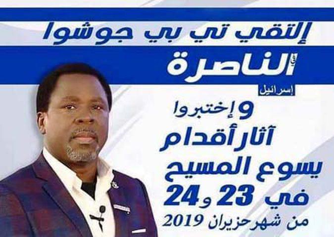 """مدعِ النبوة النيجيري ينظم مهرجاناً """"دينيا"""" في الناصرة"""