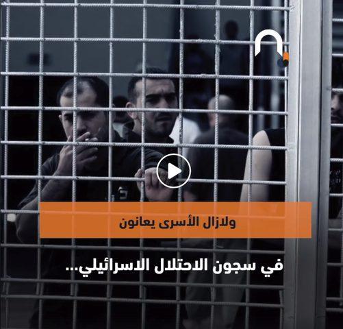 الأسرى .. معاناة مستمرة في سجون الاحتلال