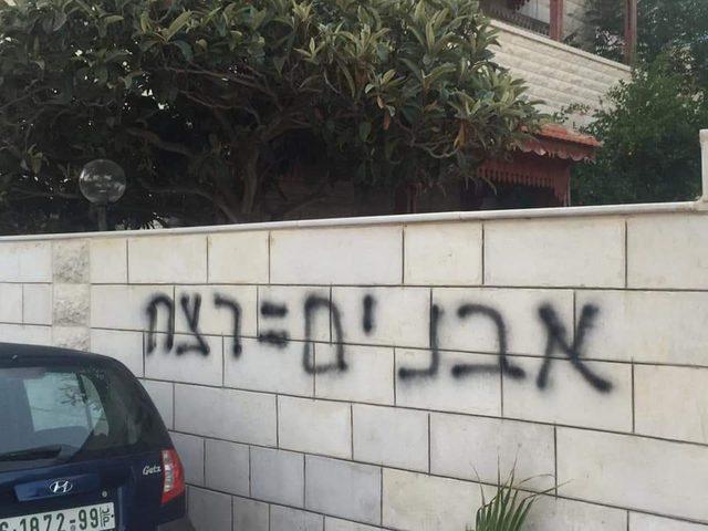 مستوطنون يخطون شعارات عنصرية في سلفيت