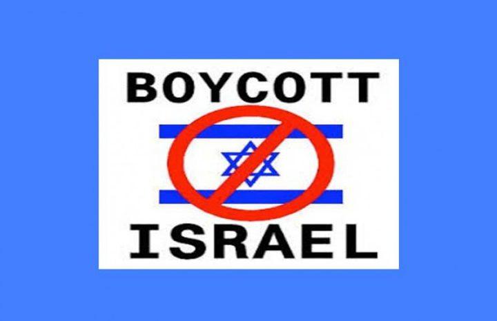 """""""اسرائيل"""" تفتتح مؤتمر دولي لمحاربة حركة المقاطعة """"BDS"""""""