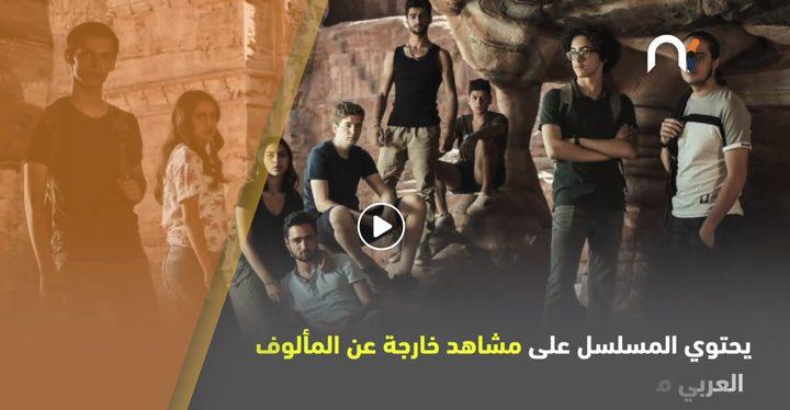 """مسلسل """"جن"""" يثير جدلا واسعا في الأردن"""