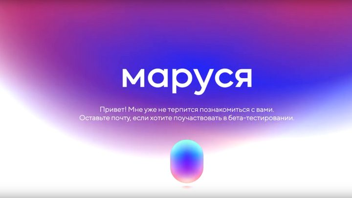 الكشف عن مساعد صوتي روسي مميز
