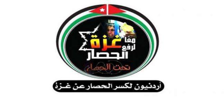 مبادرة أردنيون لكسر الحصار تطلب بإنقاذ مرضى غزة